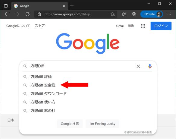 Googleで「方眼Diff」と入力すると、「安全性」がサジェストされる。